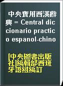 中央實用西漢辭典 = Central diccionario practico espanol-chino