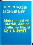 IBM PC系統設計與介面技術