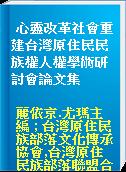 心靈改革社會重建台灣原住民民族權人權學術研討會論文集