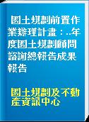 國土規劃前置作業辦理計畫 : ..年度國土規劃顧問諮詢總報告成果報告