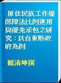原住民族工作權保障法比例進用與優先承包之研究 : 以台東縣政府為例