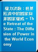 權力流散 : 世界經濟中的國家與非國家權威 = The Retreat of the State : The Diffusion of Power in the World Economy