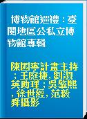 博物館巡禮 : 臺閩地區公私立博物館專輯