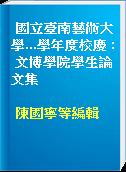 國立臺南藝術大學...學年度校慶 : 文博學院學生論文集