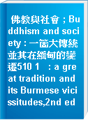 佛教與社會 ; Buddhism and society : 一箇大傳統並其在緬甸的變遷510 1   : a great tradition and its Burmese vicissitudes,2nd ed