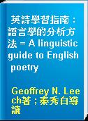 英詩學習指南 : 語言學的分析方法 = A linguistic guide to English poetry