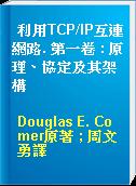 利用TCP/IP互連網路. 第一卷 : 原理、協定及其架構