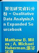質性研究資料分析 = Qualitative Data Analysis:An Expanded Sourcebook