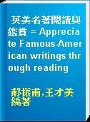 英美名著閱讀與鑑賞 = Appreciate Famous-American writings through reading