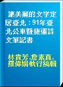 讓美麗的文字定居臺北 : 91年臺北公車暨捷運詩文筆記書