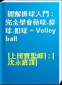圖解排球入門 : 完全學會發球.接球.扣球 = Volleyball