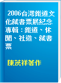 2006台灣鐵道文化藏書票展紀念專輯 : 鐵道、休閒、社造、藏書票