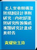 老人安養機構建築規劃設計準則研究 : 內政部建築研究所籌備處專題研究計畫成果報告