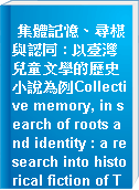 集體記憶、尋根與認同 : 以臺灣兒童文學的歷史小說為例Collective memory, in search of roots and identity : a research into historical fiction of Taiwanese children