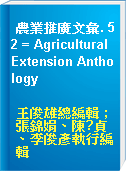 農業推廣文彙. 52 = Agricultural Extension Anthology