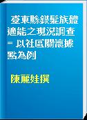 臺東縣銀髮族體適能之現況調查 = 以社區關懷據點為例