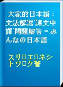 大家的日本語 : 文法解說˙課文中譯˙問題解答 = みんなの日本語