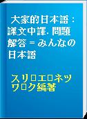 大家的日本語 : 課文中譯. 問題解答 = みんなの日本語