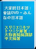 大家的日本語 : 會話DVD = みんなの日本語