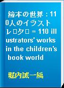 繪本の世界 : 110人のイラストレタ = 110 illustrators
