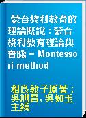 蒙台梭利教育的理論概說 : 蒙台梭利教育理論與實踐 = Montessori-method