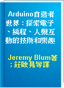 Arduino自造者世界 : 探索電子、編程、人機互動的技術和樂趣