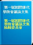 第一屆國際唐代學術會議論文集