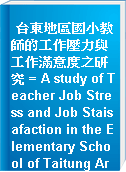 台東地區國小教師的工作壓力與工作滿意度之研究 = A study of Teacher Job Stress and Job Staisafaction in the Elementary School of Taitung Area