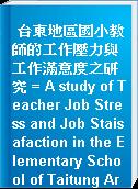 台東地區國小教師的工作壓力與工作滿意度之研究 = A study of Teacher Job Stress and Job Staisafaction in the Elementary School of Taitung Area