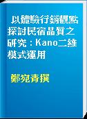 以體驗行銷觀點探討民宿品質之研究 : Kano二維模式運用