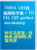 TOEFL CBT托福進階字彙 = TOFEL CBT perfect vocabulary