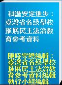 和諧安定進步 : 臺灣省各級學校推展民主法治教育參考資料