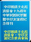 中印緬錫文化經濟協會十九週年中華民國民眾團體中印友誼週紀念特刊