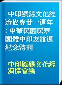 中印緬錫文化經濟協會廿一週年 : 中華民國民眾團體中印友誼週紀念特刊