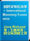 國際貨幣經濟學 = International Monetary Economics