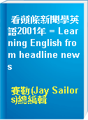 看頭條新聞學英語2001年 = Learning English from headline news