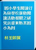 國小學生閱讀行為與學校推動閱讀活動相關之研究以臺東縣某國小為例
