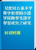 兒歌結合基本字帶字教學國小識字困難學生識字學習成效之研究