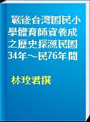 戰後台灣國民小學體育師資養成之歷史探源民國34年~民76年間