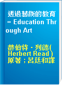 透過藝術的教育 = Education Through Art