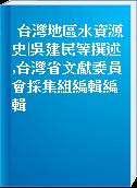 台灣地區水資源史|吳建民等撰述,台灣省文獻委員會採集組編輯編輯