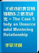 不成功的實習輔導關係之個案研究 = The Case Study an Unsuccessful Mentoring Relationship