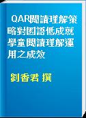 QAR閱讀理解策略對國語低成就學童閱讀理解運用之成效