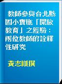 教師參與台北縣國小實施「開放教育」之經驗 : 兩位教師的詮釋性研究