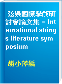 弦樂國際學術研討會論文集 = International strings literature symposium