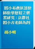 國小布農族語教師教學歷程之個案研究 : 以郡社國小古老師為例