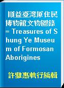 順益臺灣原住民博物館文物圖錄 = Treasures of Shung Ye Museum of Formosan Aborigines