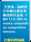 文建會...福爾摩沙作曲比賽協奏曲得獎作品集. 2004 CCA 2004 formosa composition competition winners