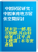 中國民居研究 : 中國東南地方居住空間探討