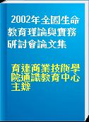2002年全國生命教育理論與實務研討會論文集